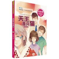 天王是只猫 9787541140655 常新港 四川文艺出版社 新华书店 正品保障