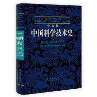 李约瑟中国科学技术史5-5炼丹术的发现和发明:内丹