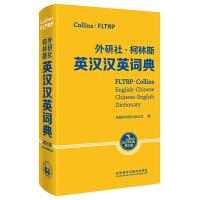 外研社.柯林斯英汉汉英词典(第三版)