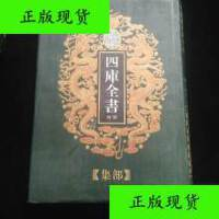 【二手旧书9成新】乾隆御览 四库全书荟要(集部 剑南诗稿)第89