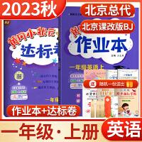 黄冈小状元作业本达标卷一年级英语上册BJ北京课改版同步教材单元测试卷练习册2本套装2021秋