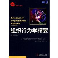 【二手书8成新】组织行为学精要 版 (美)罗宾斯(Robbins S) 贾奇(Judge T A) 机械工业出版社 9