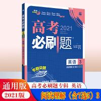 2021高考必刷题英语3阅读理解7选5英语三 高中英语总复习英语专题训练 理想树67高考自主复习 高考模拟题真题辅导书练