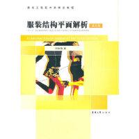 服装结构平面解析――基础篇 刘咏梅 9787811117165 东华大学出版社 新华书店 品质保障