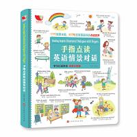 儿童英语启蒙有声绘本 幼儿英语启蒙教材入门 手指点读英语情景对话英文发声单词大书幼儿园少儿自然拼读小学一二三年级四年级