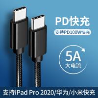 双向type-c数据线pd快充线双头ctoc短macbook air苹果平板电脑ipad Pro充电线双c口转typec