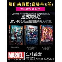 复仇者联盟1-3双语阅读(套装共3册)(全球首套完整版电影小说)