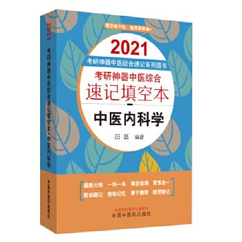 2021考研神器综合速记:中内(pdf+txt+epub+azw3+mobi电子书在线阅读下载)