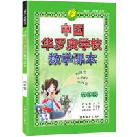 中国华罗庚学校课本 六年级 小学奥林匹克数学思维训练教材