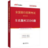 中公教育2020全国银行招聘考试辅导教材全真题库3500题