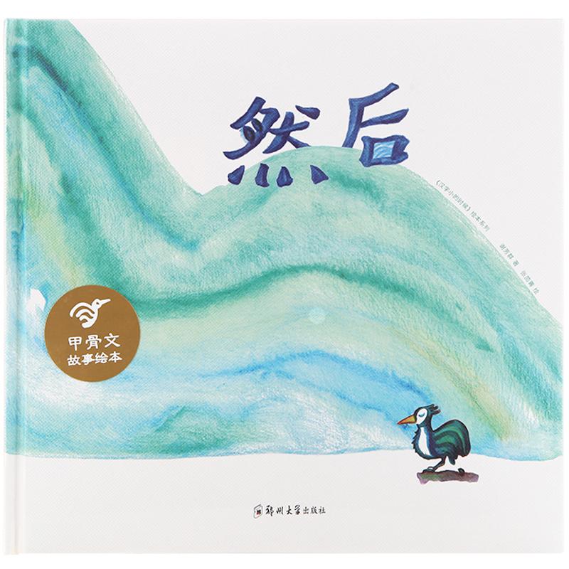 小象汉字系列甲骨文绘本 然后 3-6儿童甲骨文图画故事 睡前绘本书   故事不是在第一页开始也不是在最后一页结束。 三晖图书专营店