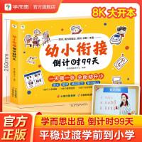 学而思秘籍小学语文系统总复习上册+下册+模拟卷全3本