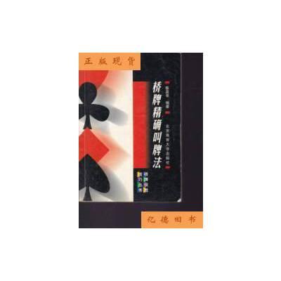 【二手旧书9成新】桥牌精确叫牌法——桥牌获胜技巧丛书. /陈英豪 【保证正版,请确认售价和定价的关系】