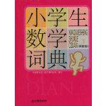 小学生数学词典(图解版)