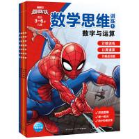 数学思维训练:全4册