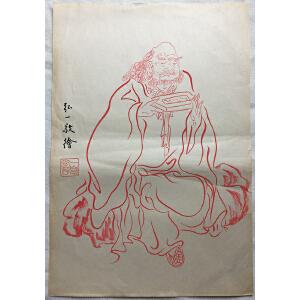 弘一《佛像,手稿》1