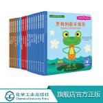儿童情绪管理与性格培养绘本全本套装(共46册)3-8岁美国心理学会 儿童绘本读物 绘本塑造健康心灵成长