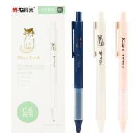 晨光中性笔 按动中性笔 0.5mm 盒装 学生水笔 办公签字笔 H5105Cat的假日时光