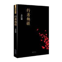 行者无疆 2019年修订本(余秋雨考察西方文明经典随笔集)