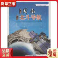 从司南到北斗导航 9787542760425 张慧娟著 上海科学普及出版社 新华书店 正品保障
