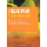 【新书店正版】 临床科研设计与统计分析 胡良平陶丽新 中国中医药出版社 9787513206198