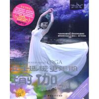 她世纪Yoga书屋:女士延缓更年期瑜伽(附DVD1张)矫林江,黄小曼9787506463171【新华书店,稀缺收藏书籍