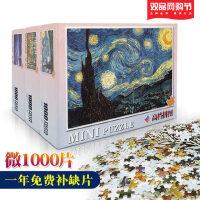 拼图1000片成人超难小迷你卡通动漫儿童益智风景纸质减压礼物玩具