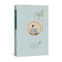 琅�炙鲂迹褐泄�古代文房趣尚(插图彩印本)