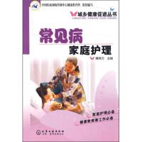城乡健康促进丛书:常见病家庭护理 魏南方 9787122023858