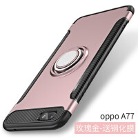 oppo a77手机壳 OPPOA77保护套 a77t 手机壳套 保护壳套 全包创意隐形指环支架硅胶防摔硬壳潮男女款