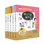 新书 全5册 阳光女孩楷楷日记 大人不懂我的心等7-8-9-10-12岁校园儿童文学小说 二三四五年