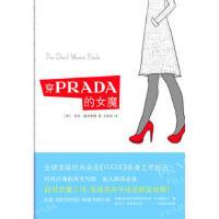 【旧书珍藏9成新正版现货包邮】穿PRADA的女魔 〔美〕劳伦薇丝伯格 南海出版公司 9787544254229