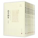 邵晋涵集(共8册)/浙江文献集成 博库网