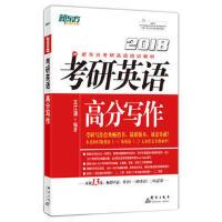 【旧书二手书8新正版】 (2018年)考研英语高分写作 王江涛 9787519302634 群言出版社