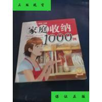 【二手旧书9成新】家庭收纳1000例 /[日]主妇之友社 编 吉林科学