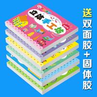 幼儿童diy手工材料制作 3d立体创意折纸书大全3-6岁宝宝益智玩具