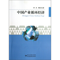 TC-中国产业循环经济 中国质检出版社,中国标准出版社 9787506670937