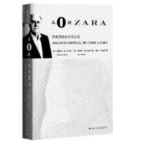 从0到ZARA:阿曼西奥的时尚王国,哈维尔・R.布兰科Xabier R. Blanco ,赫苏斯,国际文化出版公司【正版