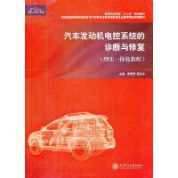 汽车发动机电控系统的诊断与修复