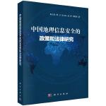 【按需印刷】-中国地理信息安全的政策和法律研究