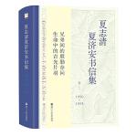 夏志清夏济安书信集(卷二:1950―1955)