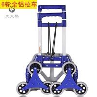 新品便携铝合金行李车六轮爬楼购物拖车折叠载重王拉货车旅行推车