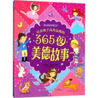 培养孩子高尚品格的365夜美德故事 (英)阿曼达・恩莱特(Amanda Enright) 等 编绘;苑耀文,高琛 译