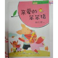 【二手旧书9成新】亲爱的笨笨猪 杨红樱著 浙江少年儿童出版社9787534258848
