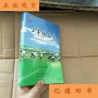 【二手旧书9成新】山羊绒毛学 /张全祥 鄂尔多斯集团