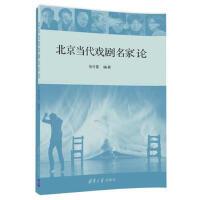 CBS-北京当代戏剧名家论 清华大学出版社 9787302478171