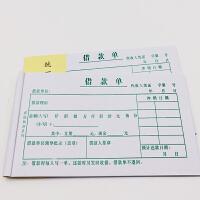 48k借款单报销单财务凭证通用48开单据会计用品借据借支单