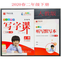 2020春 华夏万卷小学生同步写字课语文二年级下册人教版正楷字贴刘腾之书 2年级下册同步写字课