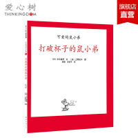 打破杯子的鼠小弟 单本精装 低幼启蒙 中国幼儿基础阅读书目 诚实 好品格 正版