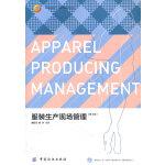 服装生产现场管理(第2版)